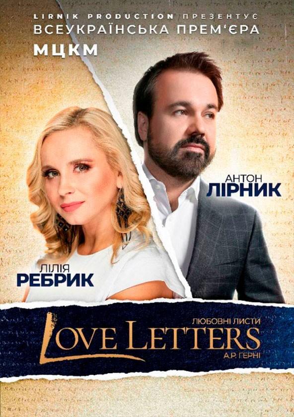 Билеты Спектакль LOVE LETTERS (Любовные письма)