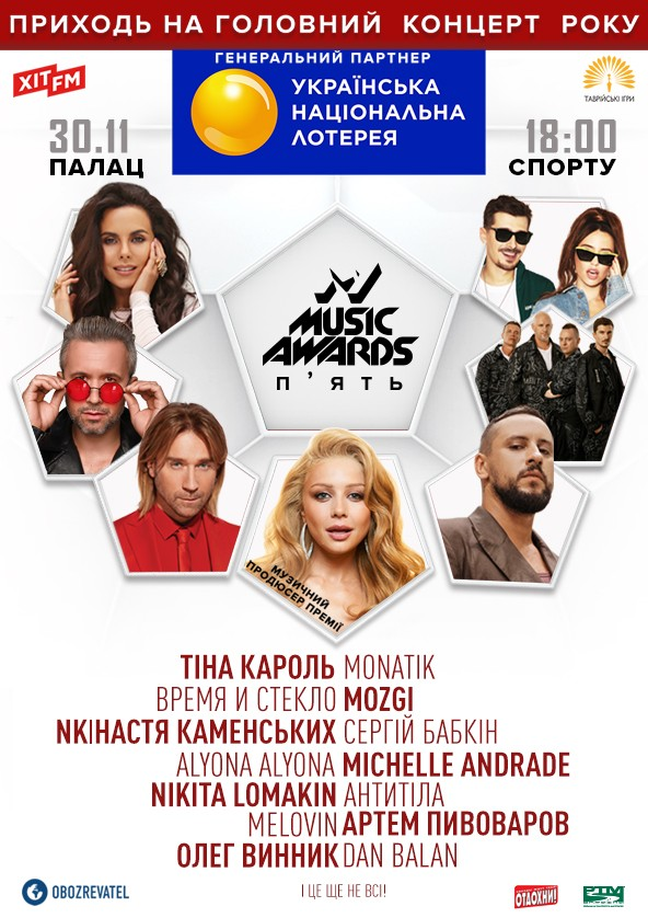 Билеты M1 Music Awards