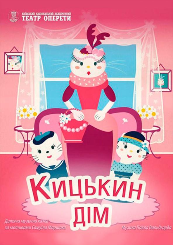 Билеты Кицькин дім