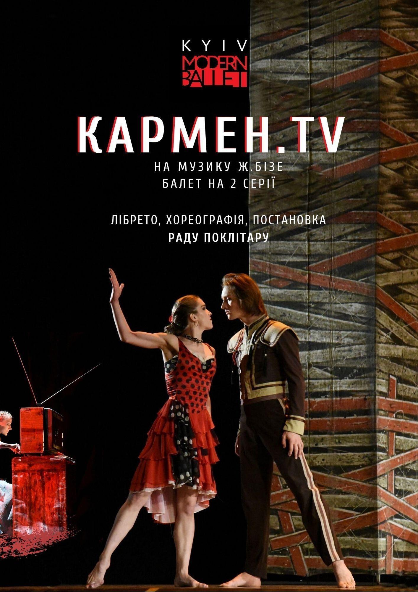 Билеты Kyiv Modern Ballet. Кармен.TV