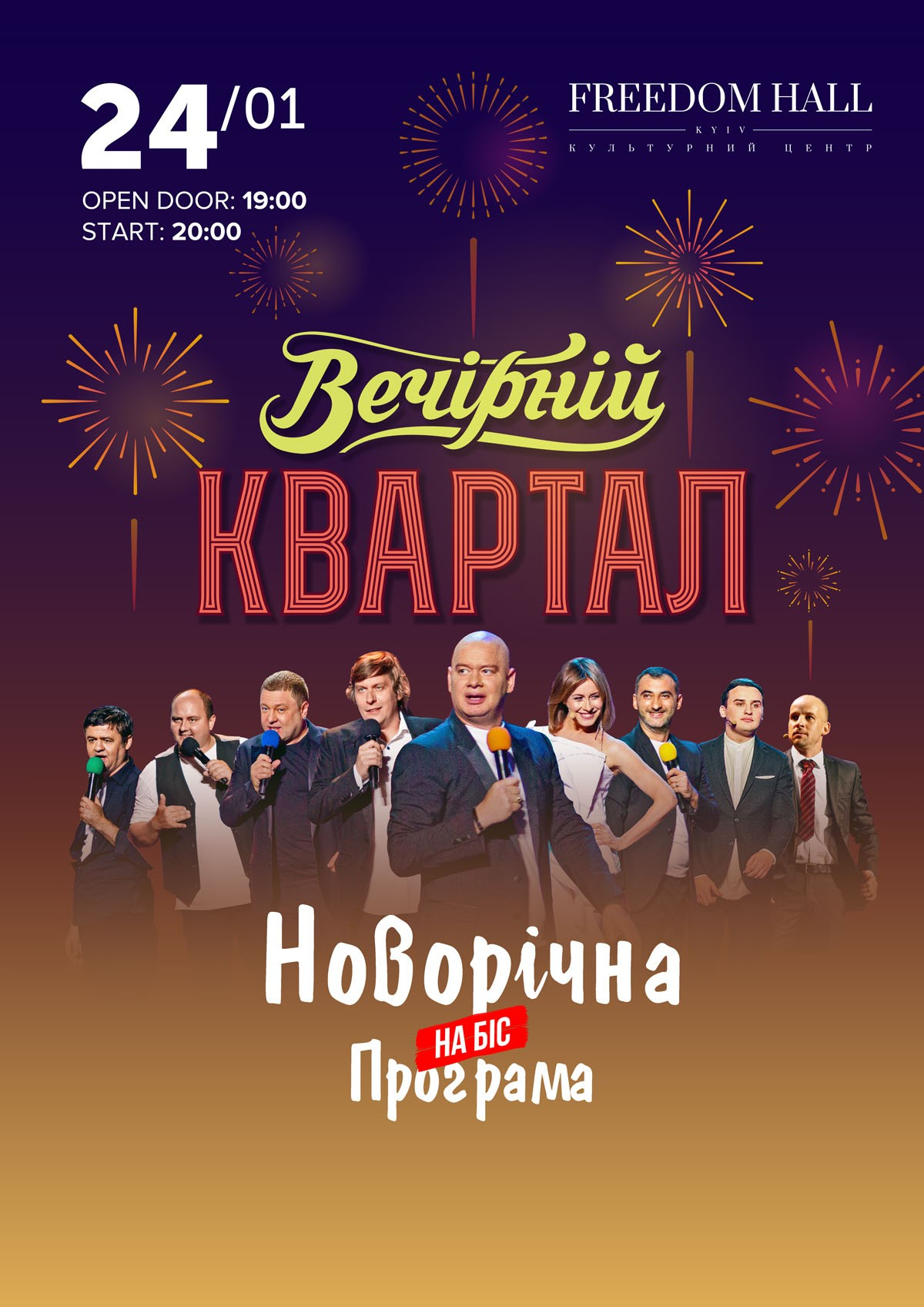 Билеты Vechirniy Kvartal. New Year's story