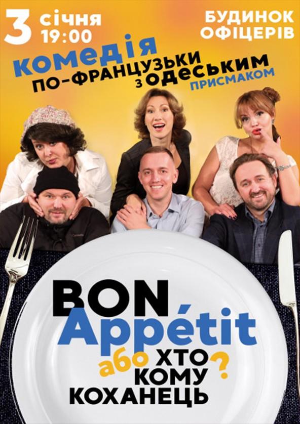 Билеты Bon Appétit или кто кому любовник?