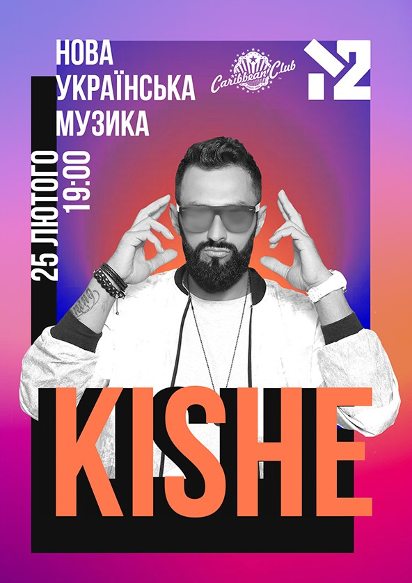 Билеты KISHE