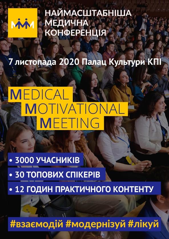 Билеты МММ - Medical Motivational Meeting 2020