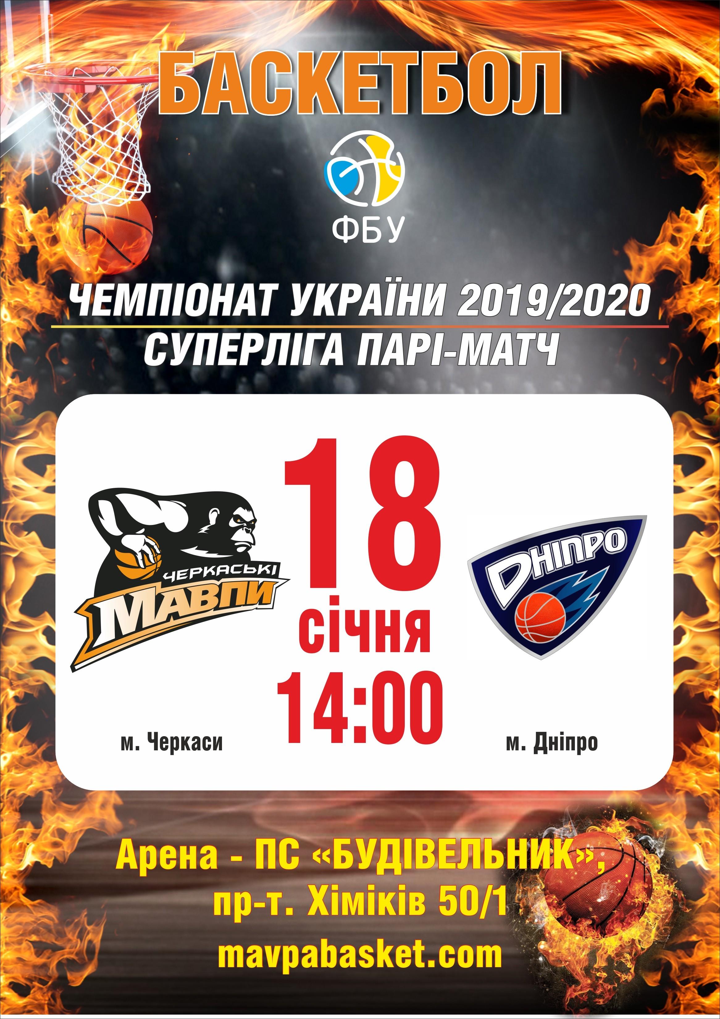 Билеты Баскетбол. Черкаські Мавпи - БК Дніпро