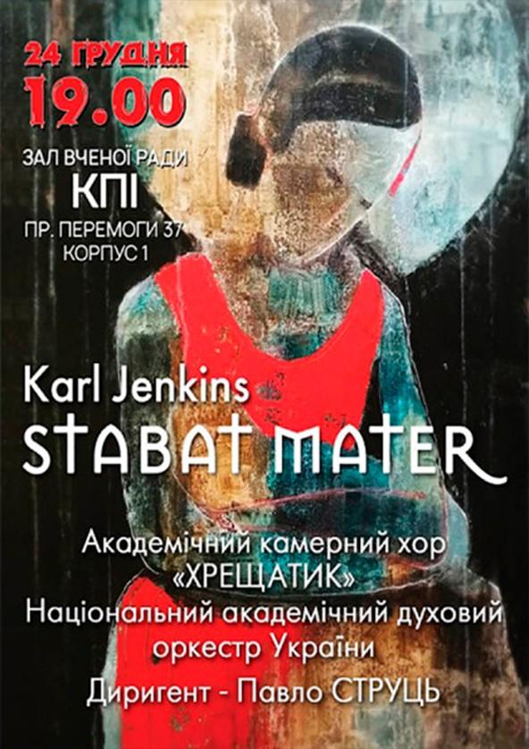 Билеты Stabat Mater Karl Jenkins