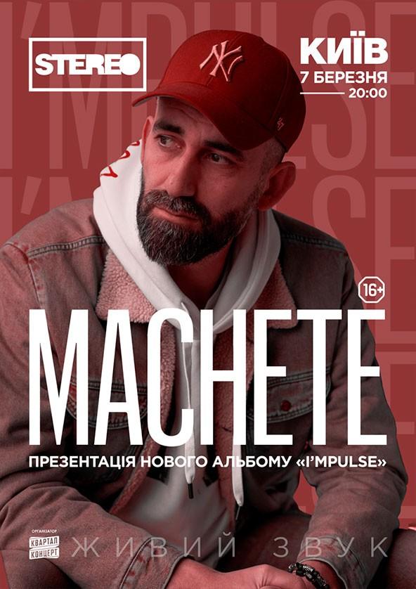 Билеты Machete