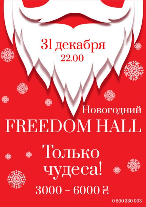 Билеты Новогодний Freedom Hall . ТОЛЬКО ЧУДЕСА!