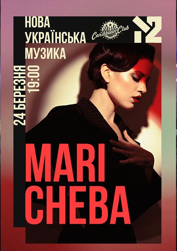 Билеты Mari Cheba