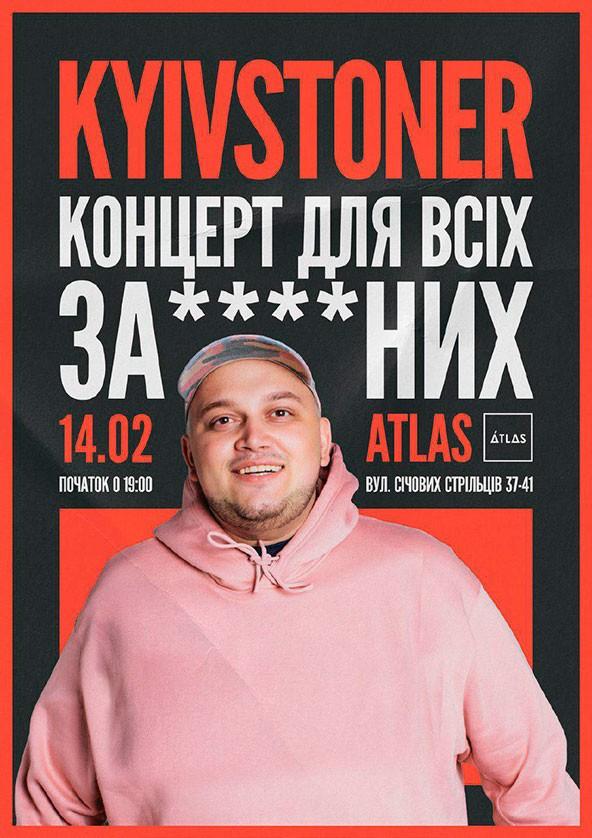 Билеты Kyivstoner