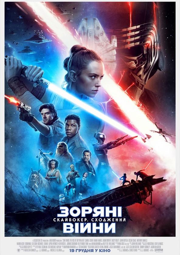Билеты Зоряні війни: Скайвокер. Сходження 3D (ДОПРЕМ'ЄРА)