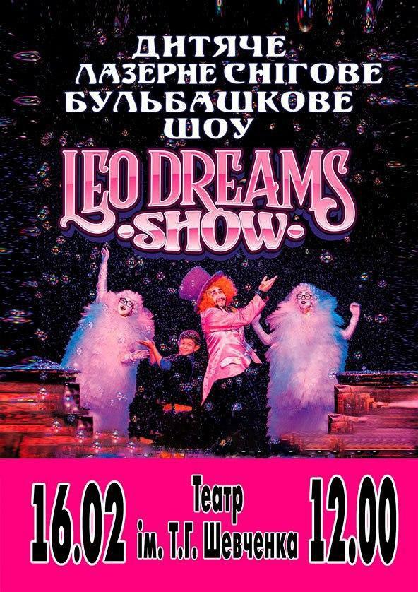 Билеты Дитяче лазерне снігове бульбашкове шоу
