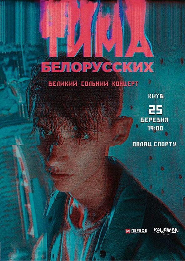 Билеты Тіма Білоруських