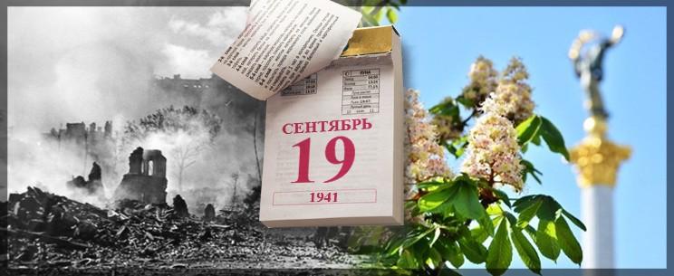 Билеты Київ-місто герой, або історія боротьби тривалістю 778 днів