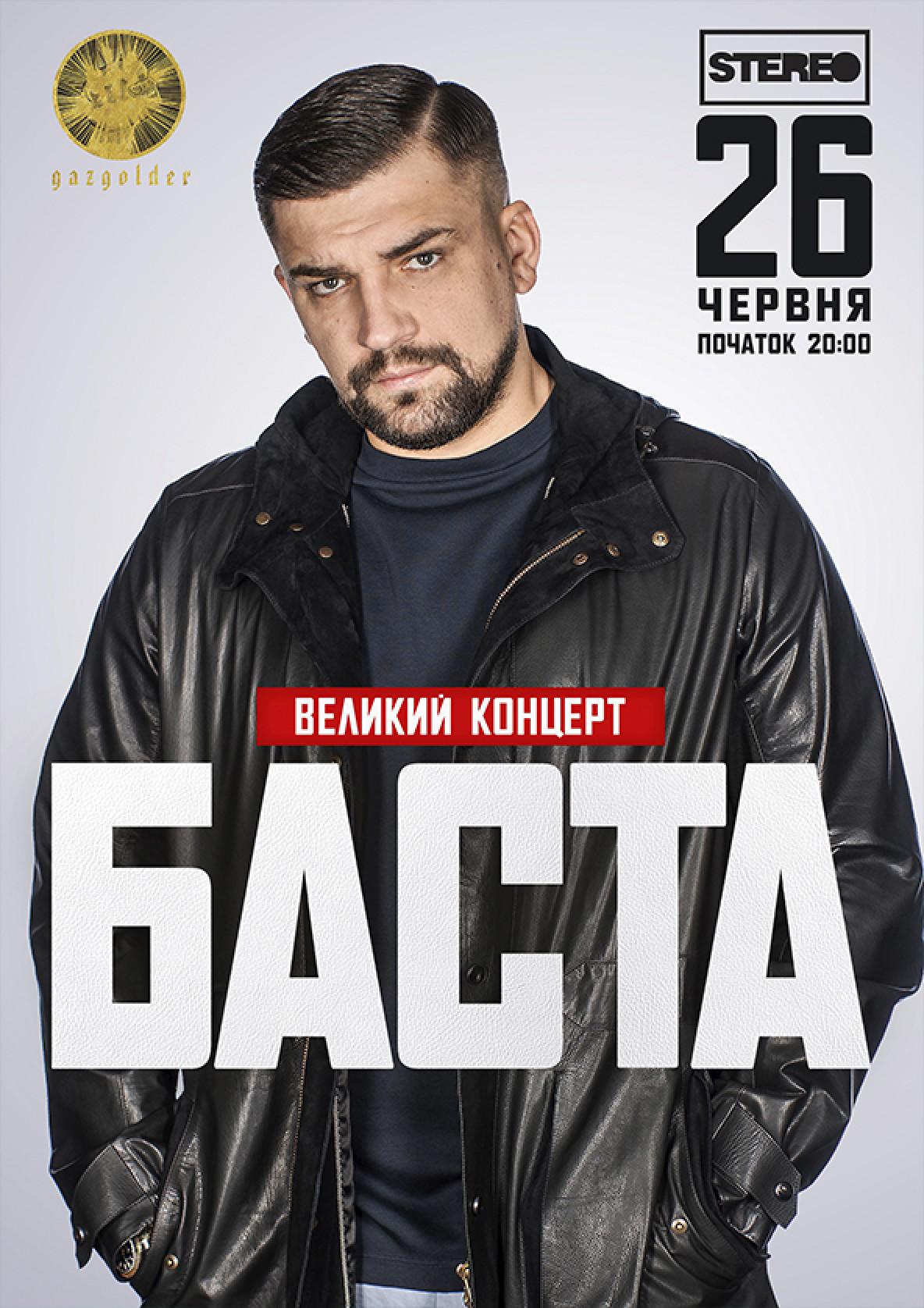 【Концерт Баста в Киеве】    26 июня 2021 - афиша, купить ...