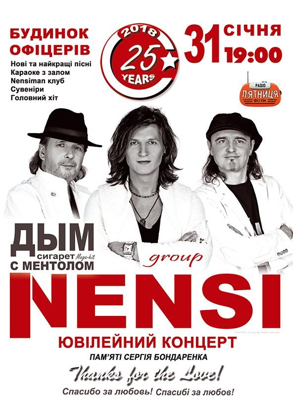 Где купить билеты на концерт в январе мо 54 невского района билеты в театр