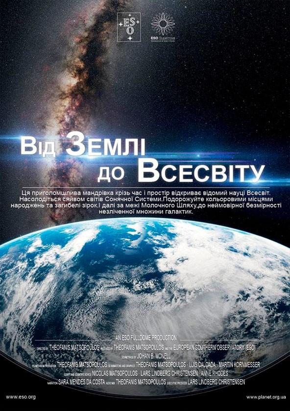 Buy a new year ticket in планетарий genre - TicketsBox