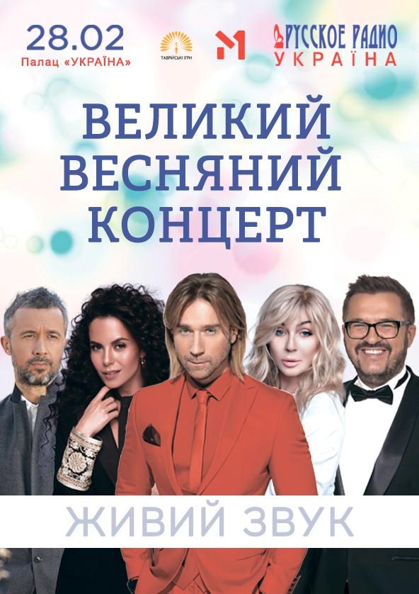Купить билеты на концерт олега винника киев билет на концерт 30 seconds to mars в москве 2015